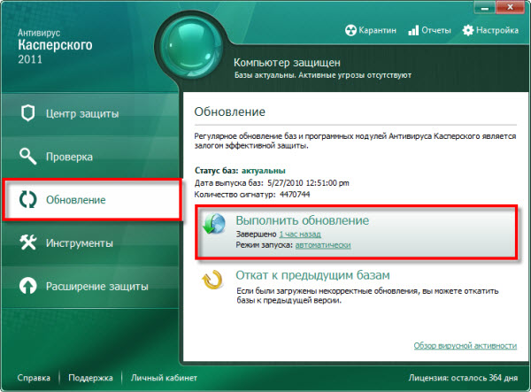 Фото с сайта support.kaspersky.ru