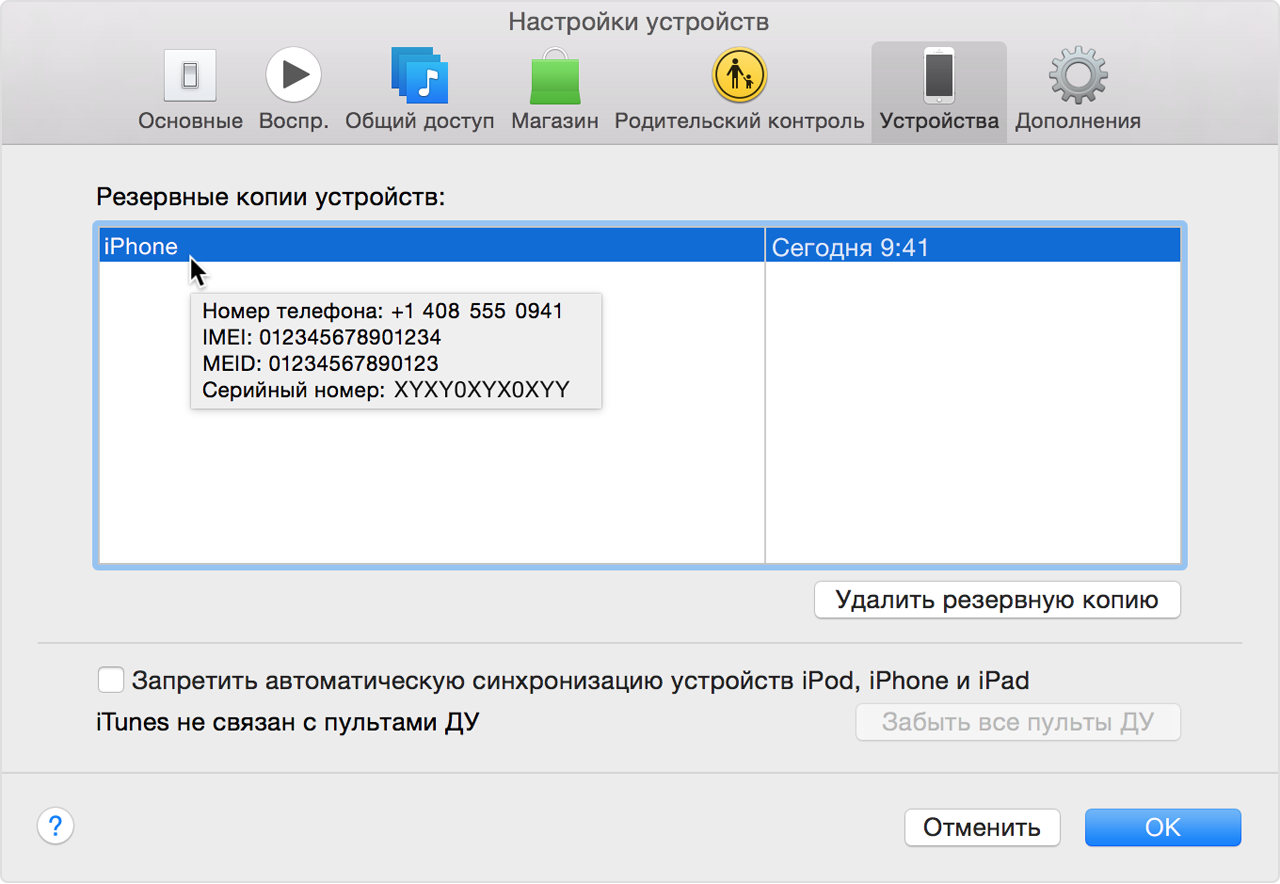 Фото с сайта support.apple.com